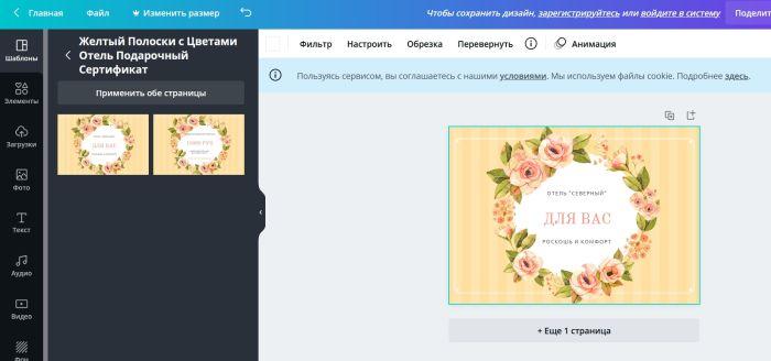создать подарочный сертификат онлайн бесплатно