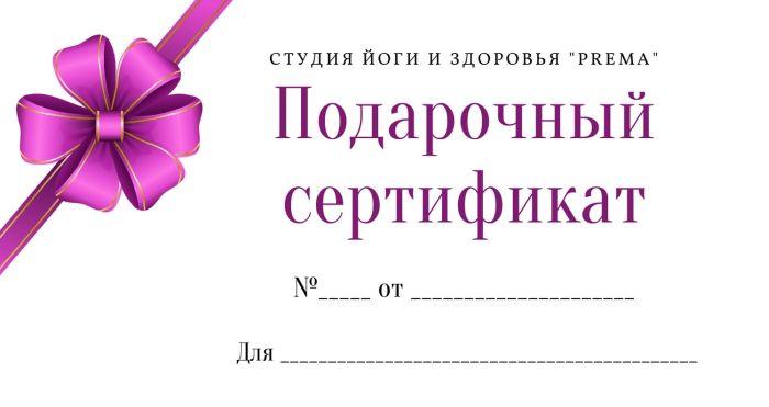 создать подарочный сертификат