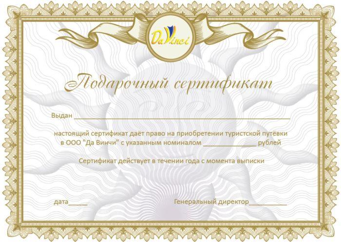 конструктор сертификатов онлайн бесплатно с сохранением