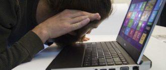 усилить звук на ноутбуке